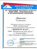 Продаётся месторождение минеральной лечебно-столовый воды «Вишерская». Екатеринбург