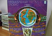 Весёлые ребята - Музыкальный глобус (Оригинал) Нижний Тагил