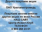 Покупаем акции Оао Уралэлектромедь и любые другие акции по всей России Верхняя Пышма