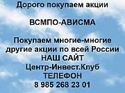 Покупаем акции ВСМПО-АВИСМА и любые другие акции по всей России Верхняя Салда