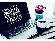 Специалист по рекламе Первоуральск